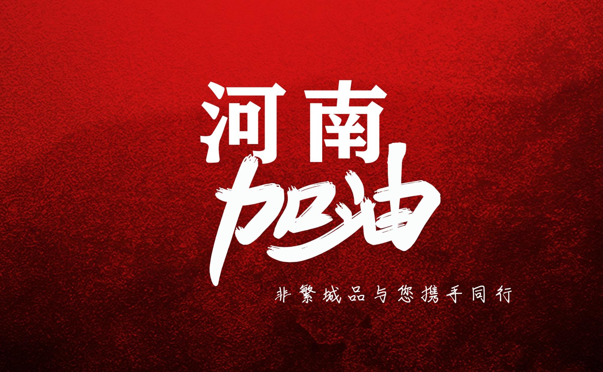 助力河南,非繁城品酒店在行动 | 锦江酒店(中国区)启动紧急驰援