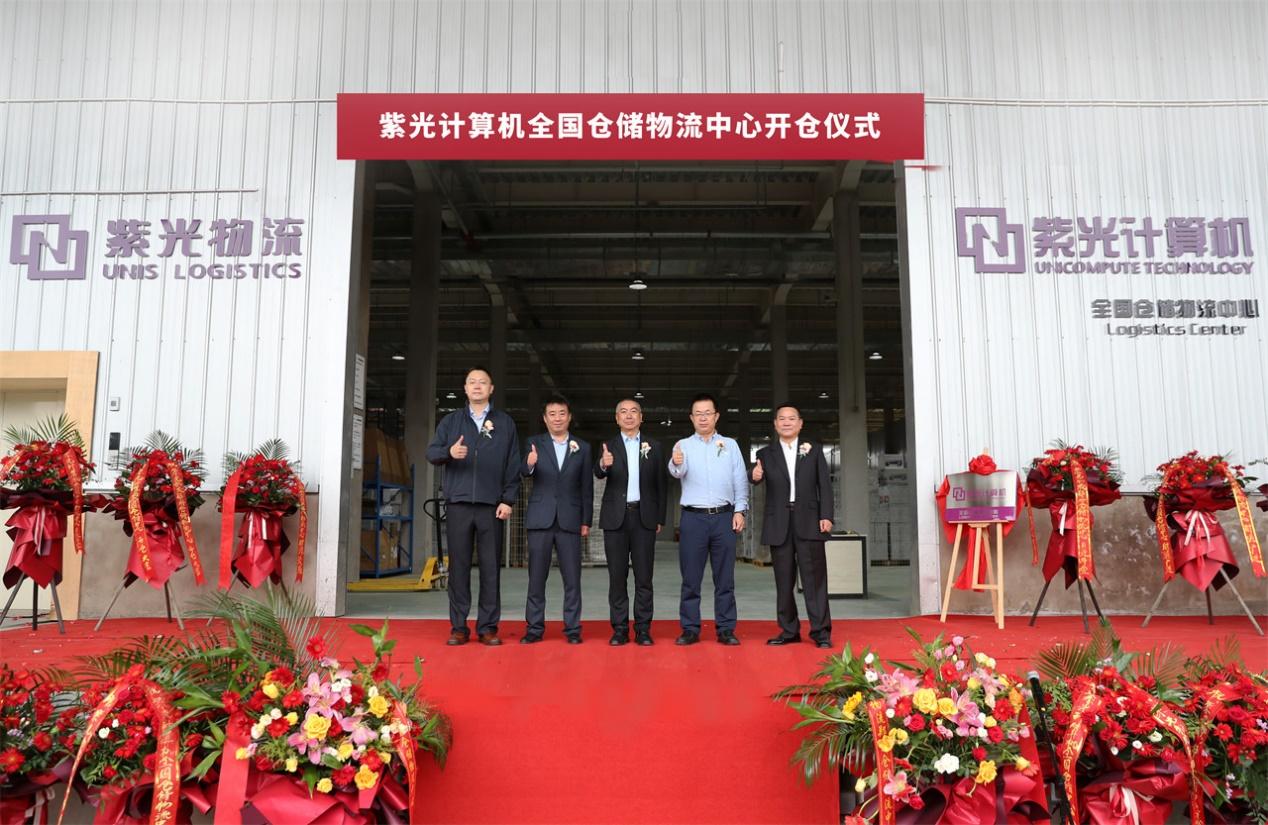 紫光计算机全国仓储物流中心在郑州开仓,建设生态助力数字经济发展